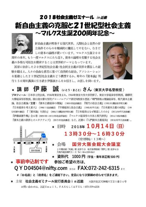 2018社会主義ゼミナール伊藤誠さん.doc