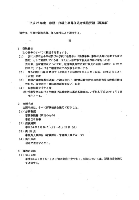 大阪市教委「教頭再募集」通知('14 2/10付)_ページ_3