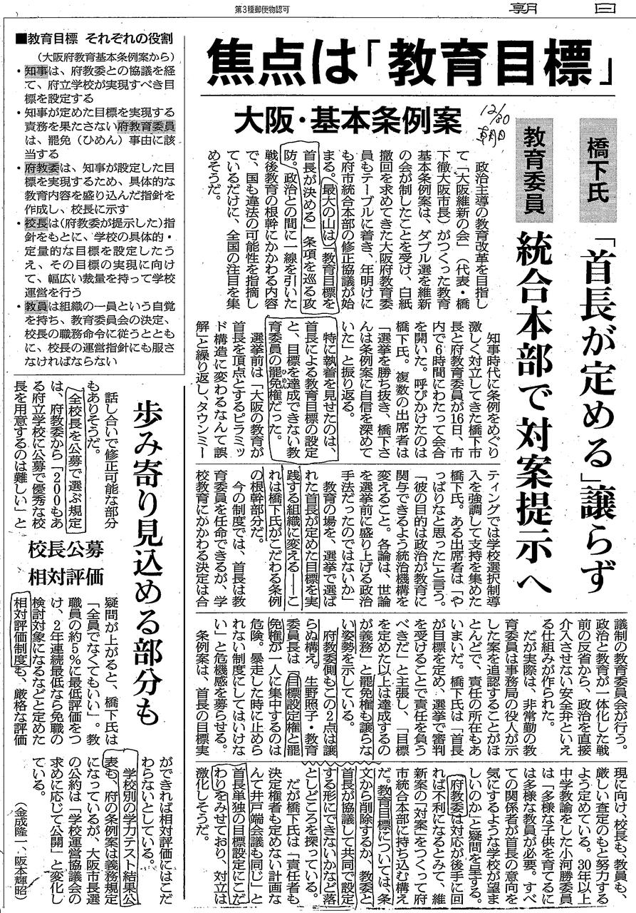旭川学テ事件 - JapaneseClass.j...