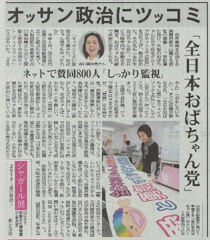 11/23 全日本おばちゃん党始動式...