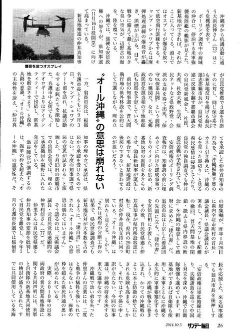 サンデー毎日-吉田敏浩さん辺野古ルポ2014-10-5_ページ_3