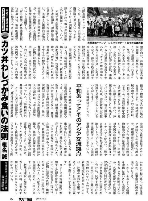 サンデー毎日-吉田敏浩さん辺野古ルポ2014-10-5_ページ_4