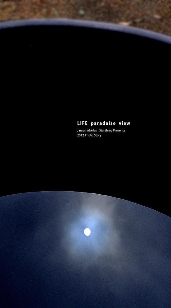 水瓶の中の宇宙