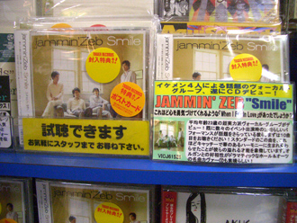 Smile in TowerRecord