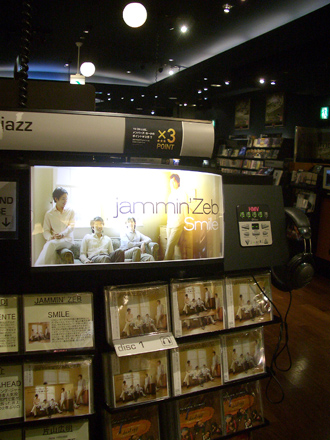 Smile in HMV 1