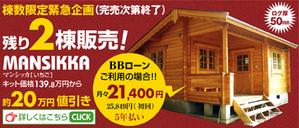 bnr_top_sale_02