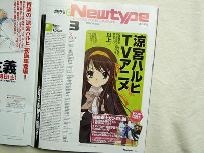 haruhi news