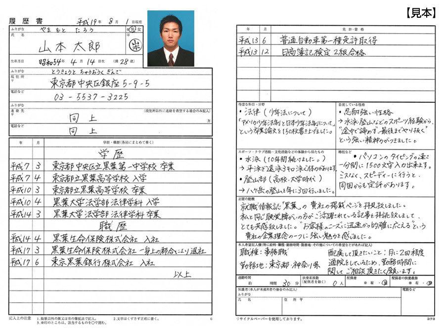 悲報】 日本の履歴書と海外 ... : パソコンから印刷 コンビニ : 印刷