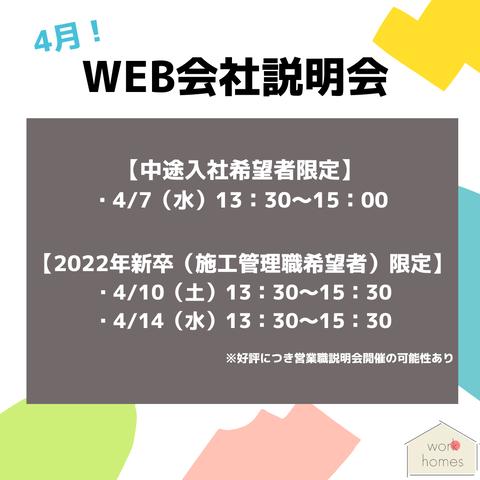 4月イベント情報