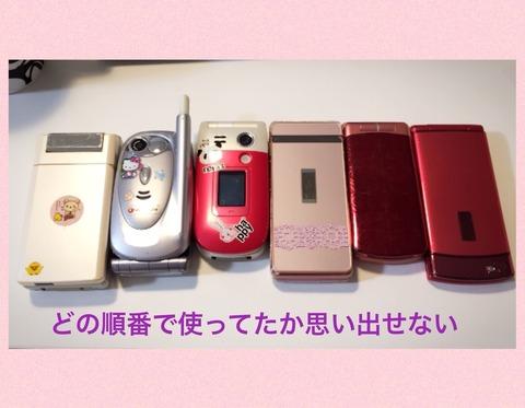 携帯処分方法