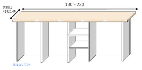 キッチンカウンター設計図ラフ