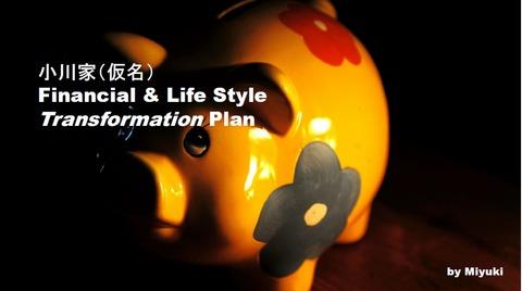 小川家(仮名)financial & life style transformation plan