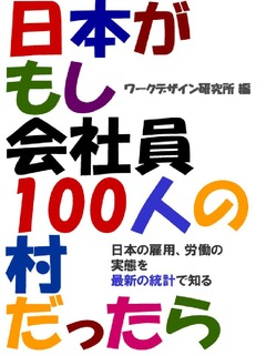 101101新しい表紙(案)