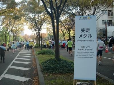 神戸マラソン_35_完走メダル