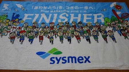 09_神戸マラソンFinisher.タオルjpg