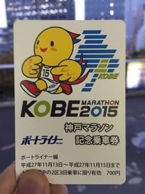 神戸マラソン乗車券