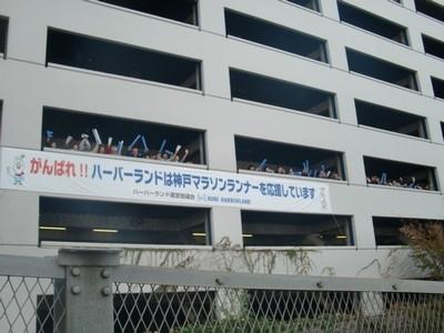 神戸マラソン_24_ハーバーランド