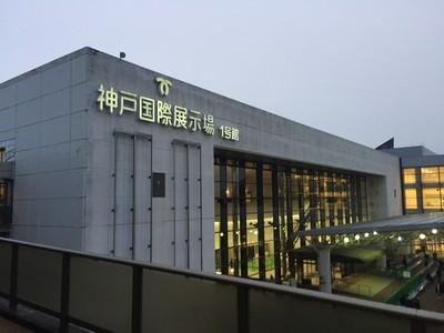 02_神戸国際展示場