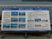 しまなみ海道_091128230