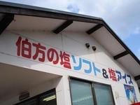 しまなみ海道_091128173
