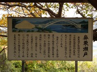 しまなみ海道_091128150