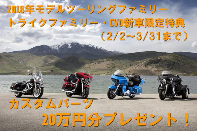 TOURING HDJ19-0046