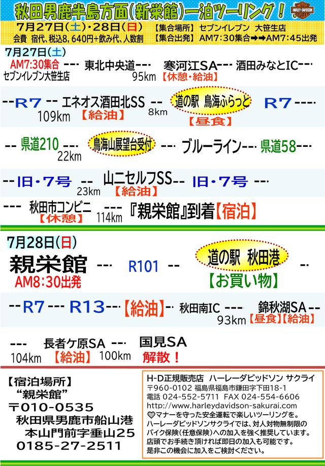 2019y7月27日28日秋田男鹿半島方面一泊