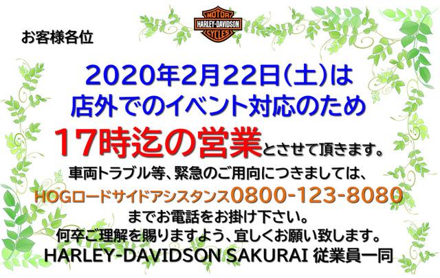 イベント対応2020-02-22