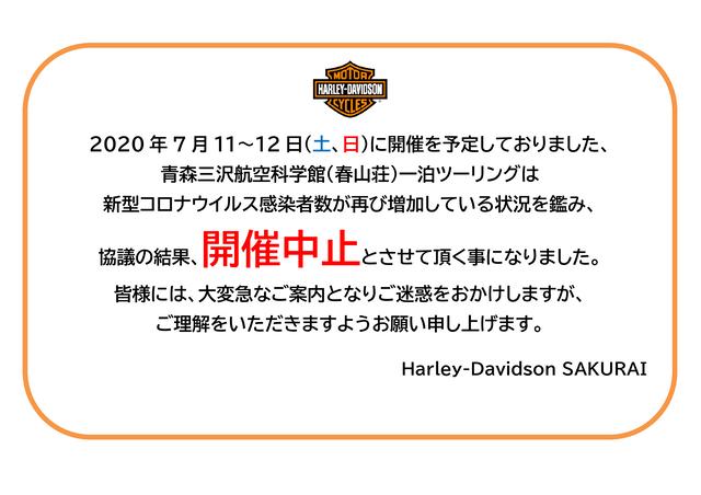 7月ツーリング中止のお知らせ