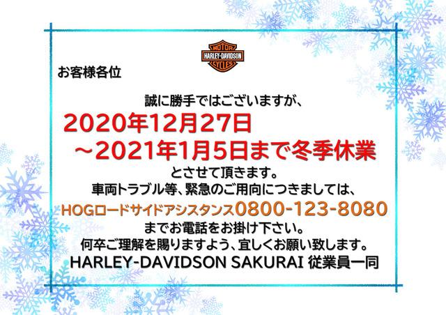 冬季休業(2020-2021)