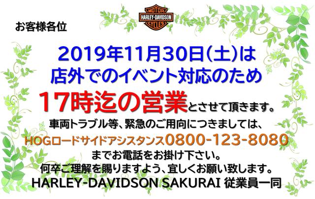 臨時営業時間2019-11-30