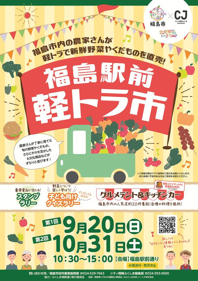 0920軽トラ市ポスターA2 最終
