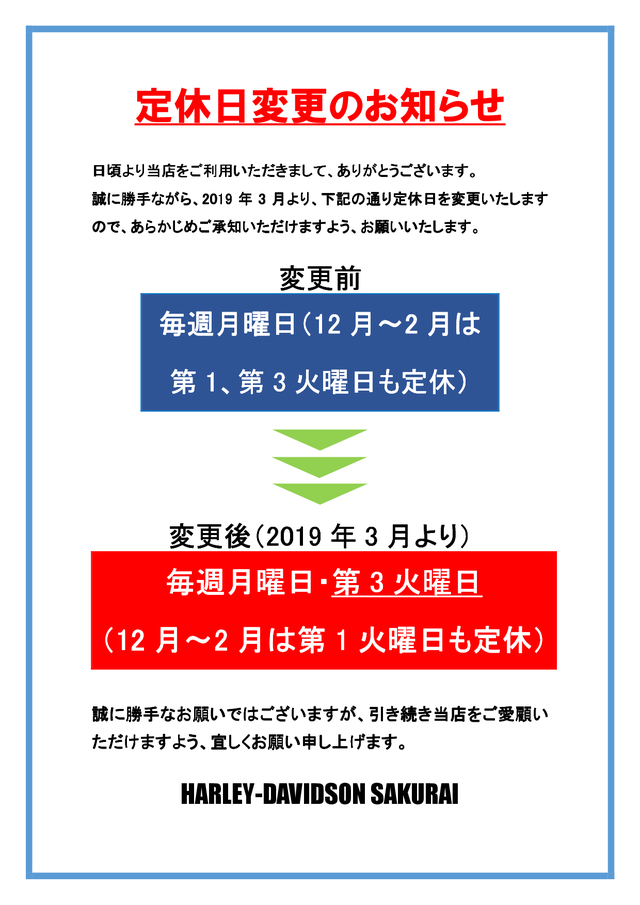 定休日変更のお知らせ_2800-003