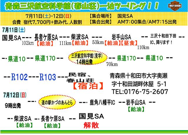 2020y7月11日12日青森三沢航空科学館(春山荘)一泊
