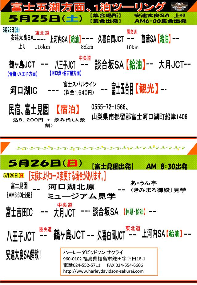 2019y5月25日26日富士五湖1泊