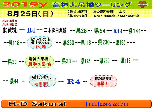 2019y8月25日茨城県(竜神大吊橋方面)ツーリング