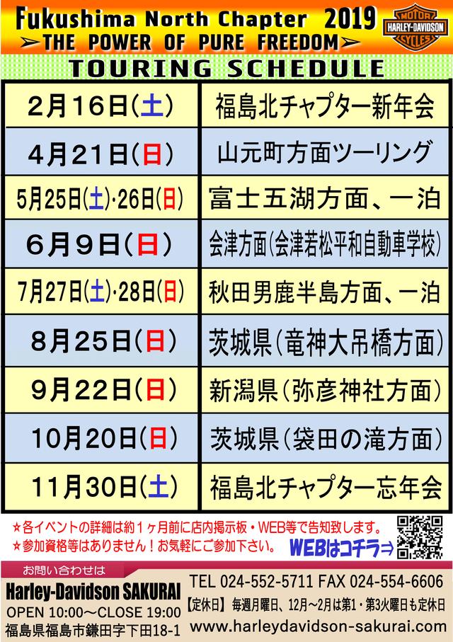 2019yツーリングスケジュール改