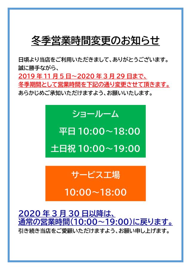 冬季営業時間変更のお知らせ_2800