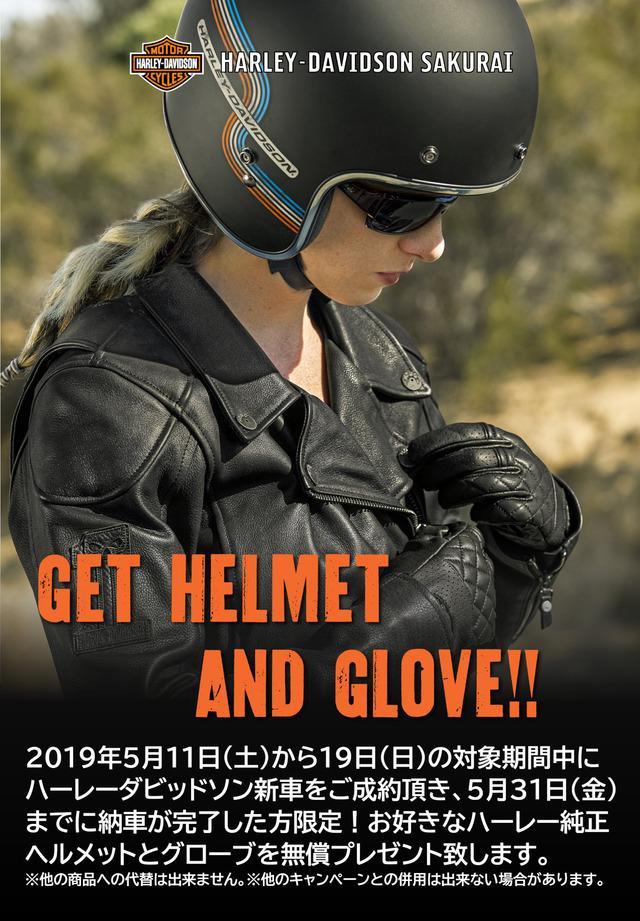 2019-05ヘルメット&グローブ進呈CP
