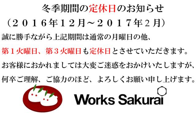 冬季期間の定休日のお知らせ[1]
