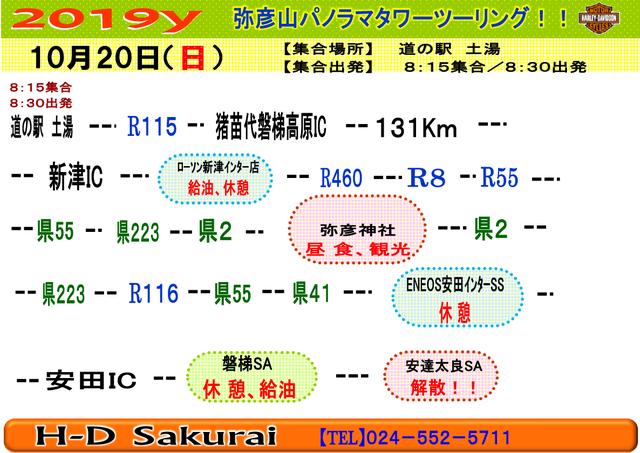 2019y9月22日弥彦山パノラマタワー