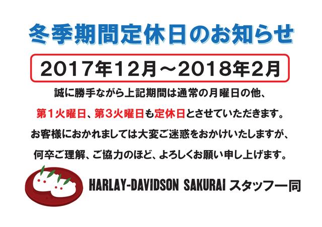 冬季期間の定休日のお知らせ(2018)