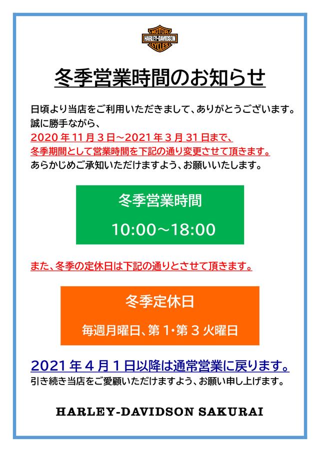 冬季営業時間変更のお知らせ 2020-10-23_2800