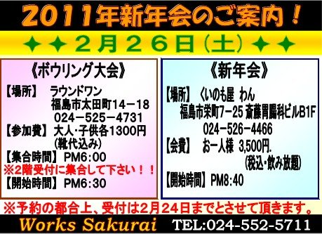 20110209新年会