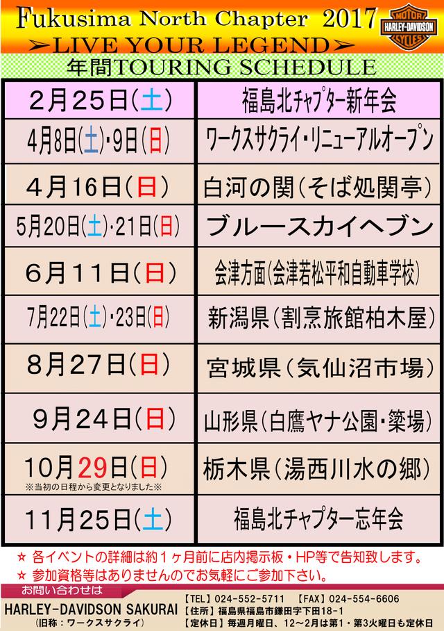 年間ツーリングスケジュール (2017)[1]