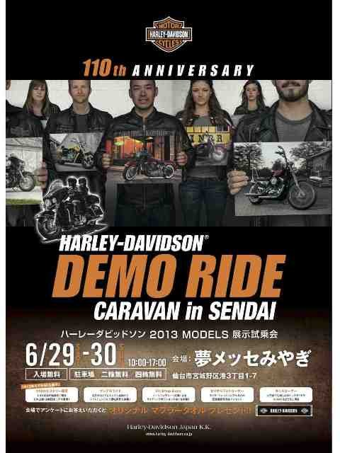 F_13_DRC_Flyer_Sendai_ol