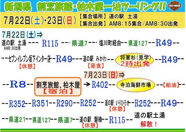 2017y7月22日23日柏木屋一泊-001WEB用