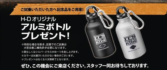 ボトル訴求_2