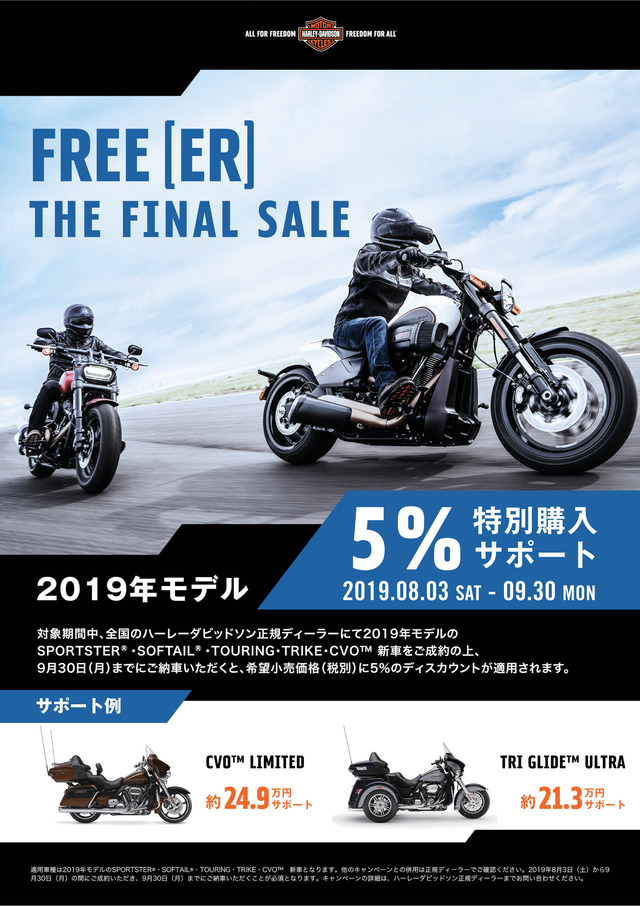 190731_FREEER_FINAL_SALE_A4Leaf_fixed