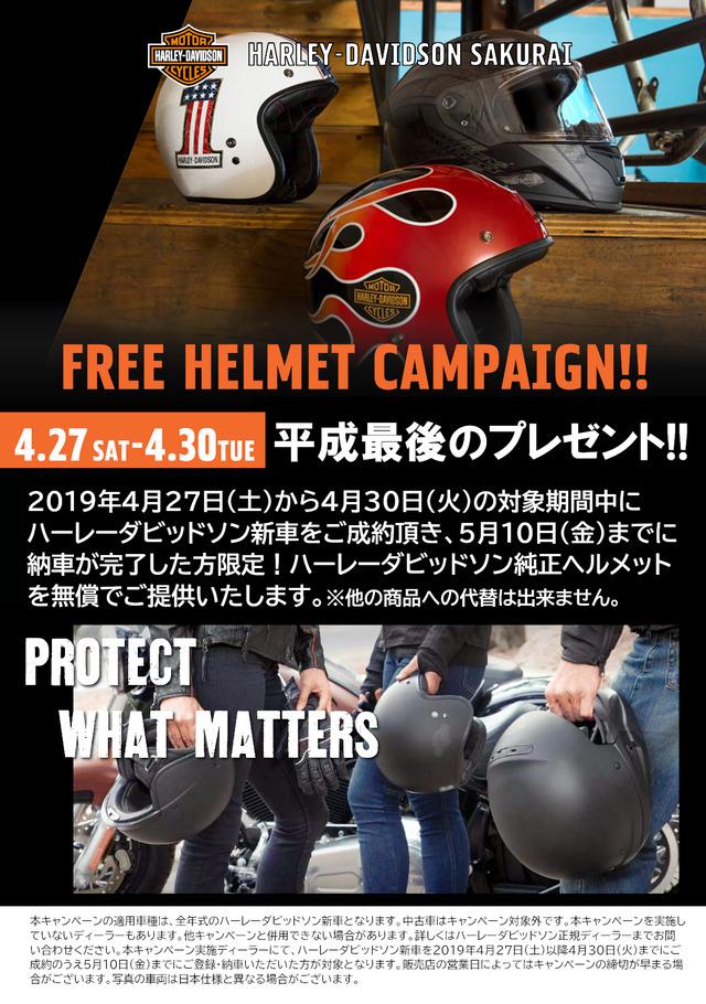201904ヘルメットプレゼントキャンペーンSAKURAI